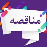 مناقصه اجرای المان میدان شهرداری باغستان
