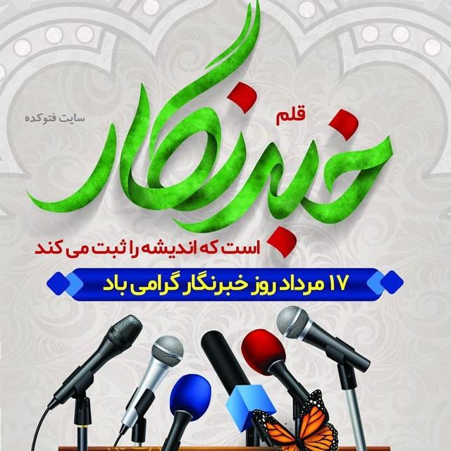 پیام شهردار باغستان بمناسبت روز خبرنگار