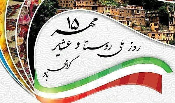 15 مهر روز ملی عشایر گرامی باد
