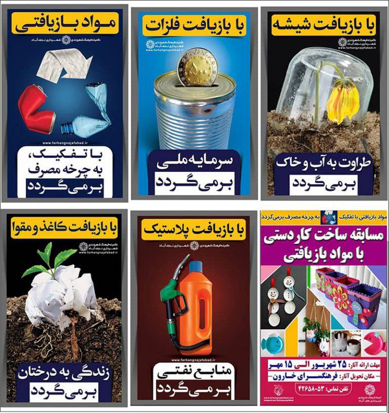 پیام های تصویری آموزنده در مورد تفکیک زباله